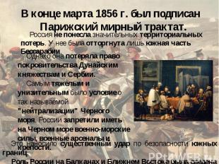 В конце марта 1856 г. был подписан Парижский мирный трактат. Россия не понесла з