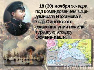 18(30) ноября эскадра под командованием вице-адмирала Нахимова в ходе Синопског