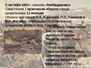 В октябре 1854 г. началась бомбардировка Севастополя. Героическая оборона города