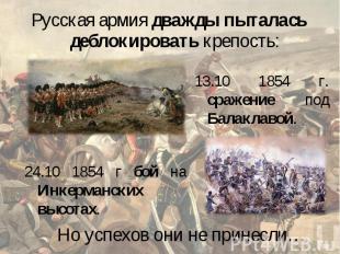 Русская армия дважды пыталась деблокировать крепость: 13.10 1854 г. сражение под