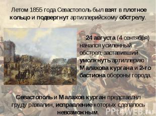 Летом 1855 года Севастополь был взят в плотное кольцо и подвергнут артиллерийско
