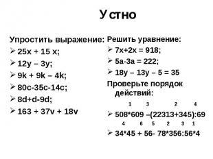 Устно Упростить выражение: 25х + 15 х; 12у – 3у; 9k + 9k – 4k; 80c-35c-14c; 8d+d