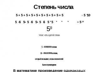 Степень числа 510 Читают: «пять в десятой степени» 5 – основание степени 10 – по