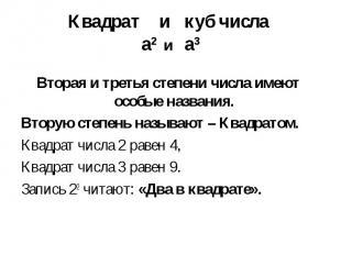 Квадрат и куб числа а2 и а3 Вторая и третья степени числа имеют особые названия.