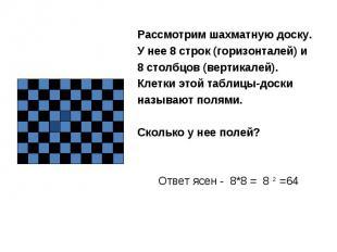 Рассмотрим шахматную доску. У нее 8 строк (горизонталей) и 8 столбцов (вертикале