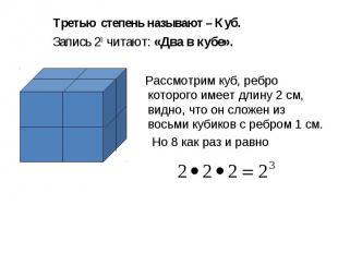 Третью степень называют – Куб. Запись 23 читают: «Два в кубе». Рассмотрим куб, р