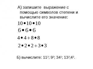 А) запишите выражение с помощью символов степени и вычислите его значение: Б) вы