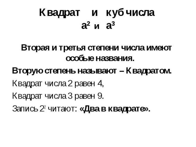 Квадрат и куб числа а2 и а3 Вторая и третья степени числа имеют особые названия. Вторую степень называют – Квадратом. Квадрат числа 2 равен 4, Квадрат числа 3 равен 9. Запись 22 читают: «Два в квадрате».