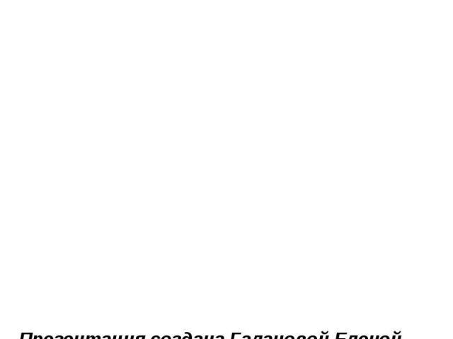 Презентация создана Галановой Еленой Валерьевной, учителем начальных классов ГБОУ №328 Невского района Санкт-Петербурга на основе материалов журнала «Здоровье школьника» ( №11, 2011)