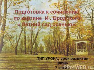 Подготовка к сочинению по картине И . Бродского « Летний сад осенью» ТИП УРОКА: