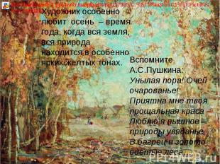 Художник особенно любит осень – время года, когда вся земля, вся природа наход