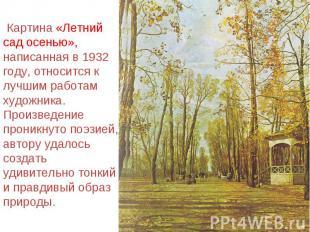 Картина «Летний сад осенью», написанная в 1932 году, относится к лучшим работам