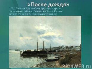 «После дождя» 1891. Левитан был влюблен в русскуюприроду. Четыре раза побывалЛ