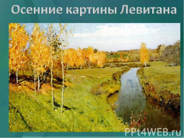 Осенние картины Левитана