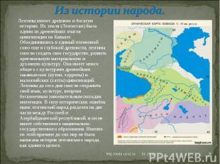 Из истории народа. Лезгины имеют древнюю и богатую историю. Их земля (Лезгистан)