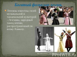 Богатый фольклор лезгин. Лезгины известны своей музыкальной и танцевальной культ