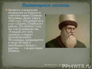 Выдающиеся лезгины. Является основателем мюридизма на Кавказе и учителем имама Ш