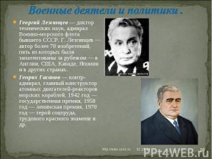 Военные деятели и политики . Георгий Лезгинцев — доктор технических наук, адмира