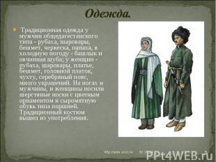 Одежда. Традиционная одежда у мужчин общедагестанского типа - рубаха, шаровары,