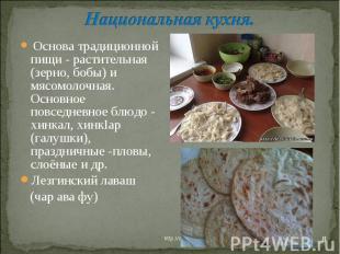 Национальная кухня. Основа традиционной пищи - растительная (зерно, бобы) и мясо