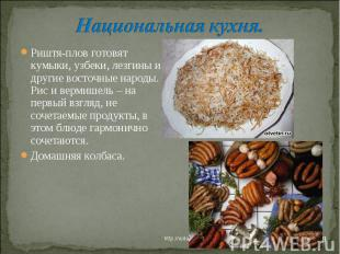 Национальная кухня. Риштя-плов готовят кумыки, узбеки, лезгины и другие восточны