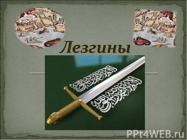 Лезгины