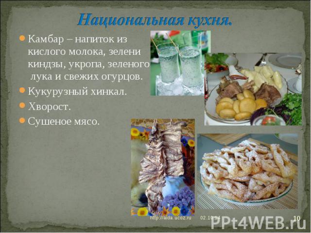 Национальная кухня. Камбар – напиток из кислого молока, зелени киндзы, укропа, зеленого лука и свежих огурцов. Кукурузный хинкал. Хворост. Сушеное мясо.