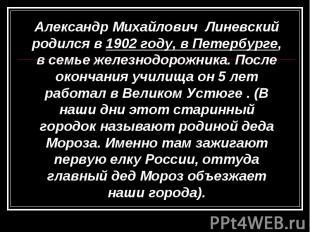 Александр Михайлович Линевский родился в 1902 году, в Петербурге, в семье железн