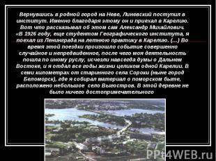 Вернувшись в родной город на Неве, Линевский поступил в институт. Именно благода