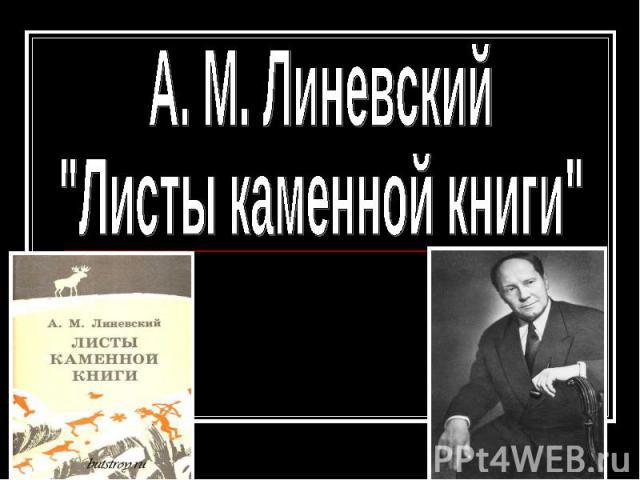 А. М. Линевский