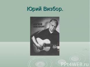 Юрий Визбор.