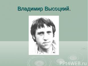 Владимир Высоцкий.