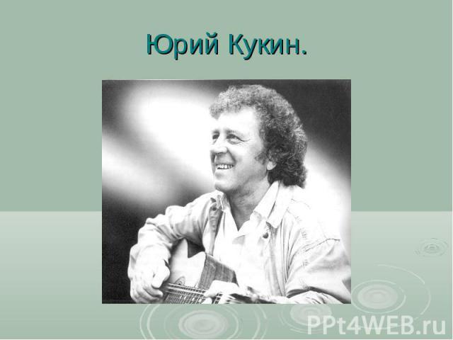Юрий Кукин.