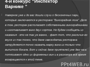 """4-й конкурс """"Инспектор Варнике """" Наверное уже и до вас дошли слухи о бесконечных"""