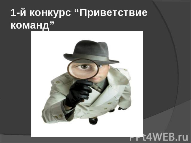 """1-й конкурс """"Приветствие команд"""""""