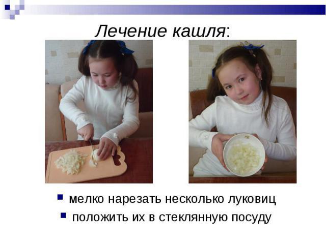 Лечение кашля: мелко нарезать несколько луковиц положить их в стеклянную посуду