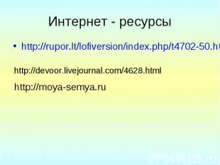 Интернет - ресурсы http://rupor.lt/lofiversion/index.php/t4702-50.html http://de
