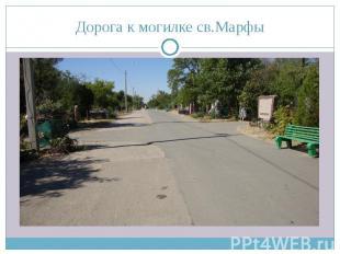 Дорога к могилке св.Марфы