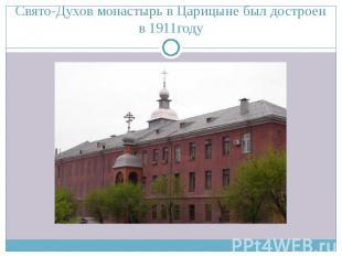Свято-Духов монастырь в Царицыне был достроен в 1911году
