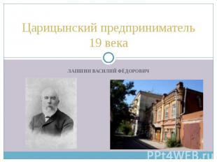 Царицынский предприниматель 19 века Лапшин Василий Фёдорович