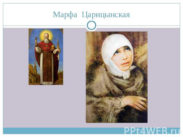Марфа Царицынская