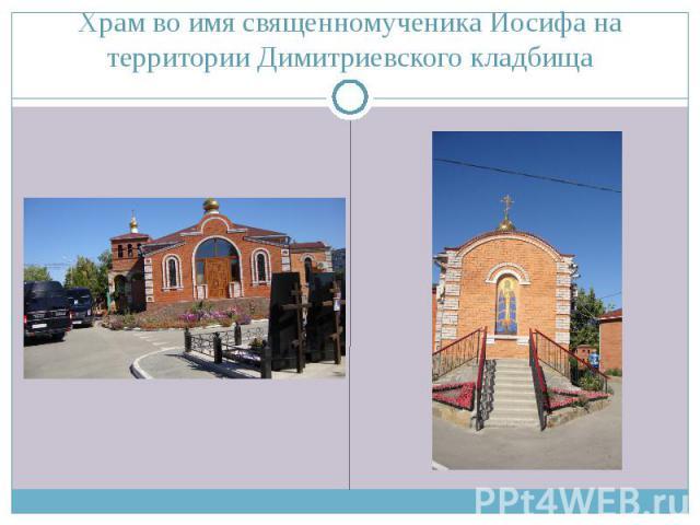 Храм во имя священномученика Иосифа на территории Димитриевского кладбища