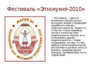Фестиваль «Этнокухня-2010» Фестиваль – одна из возможностей рассказать молодым л