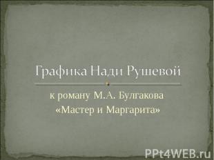 Графика Нади Рушевой к роману М.А. Булгакова «Мастер и Маргарита»