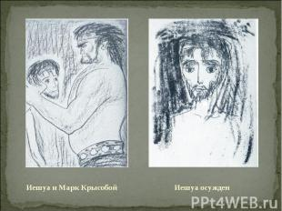 Иешуа и Марк Крысобой Иешуа осужден
