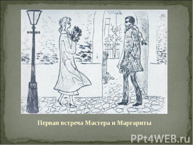Первая встреча Мастера и Маргариты