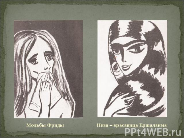 Мольбы Фриды Низа – красавица Ершалаима
