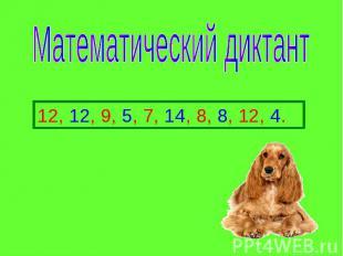 Математический диктант 12, 12, 9, 5, 7, 14, 8, 8, 12, 4.