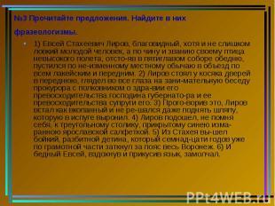 №3 Прочитайте предложения. Найдите в них фразеологизмы. 1) Евсей Стахеевич Лиров