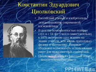 Константин Эдуардович Циолковский Российский ученый и изобретатель, основоположн